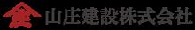 山庄建設株式会社