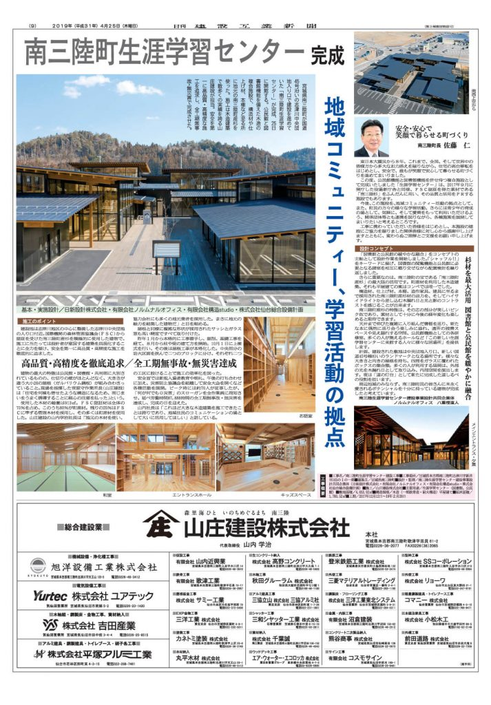 建設工業新聞(南三陸町生涯学習センター)